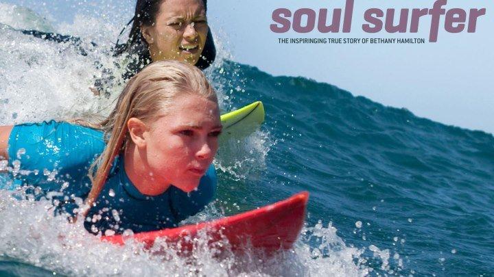 Серфер души (2011) драма