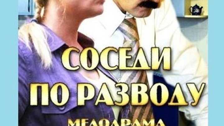Соседи по разводу. Русские мелодрамы! 2016 Новинки кино 2016 мелодрамы русские