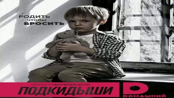 Подкидыши, 8 серия, 2016 год (мелодрама) качество Full