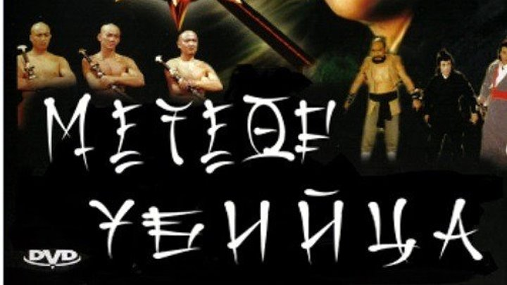 Метеор – убийца 1976 Канал Джеки Чан