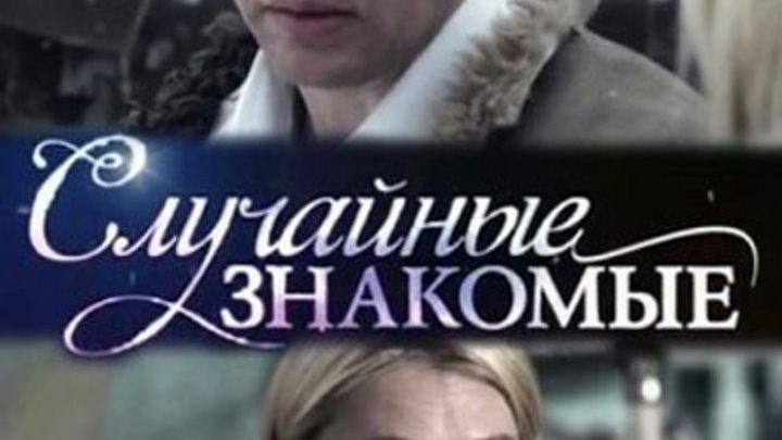 Случайные знакомые 2014. Полная Версия. Русские мел