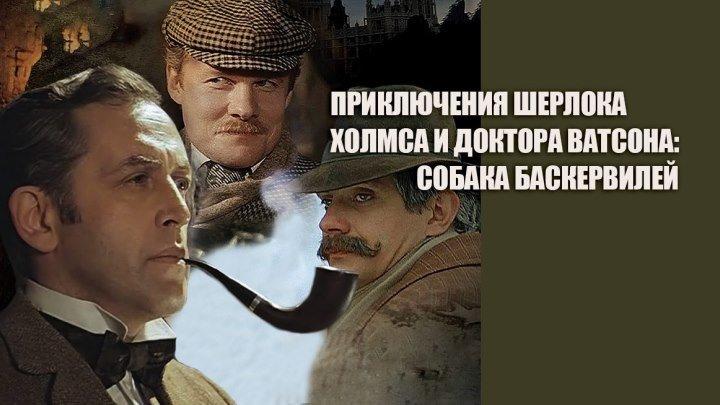 Приключения Шерлока Холмса и доктора Ватсона: Собака Баскервилей (1981) ✴FULL HD✴