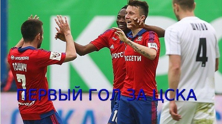 Футбол. РФПЛ. 23-й тур. ЦСКА - Мордовия 3-0 23' Александр Головин