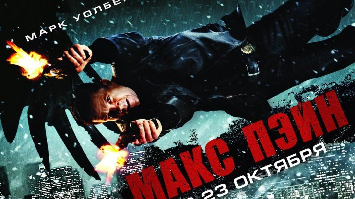 Макс Пейн (2008)