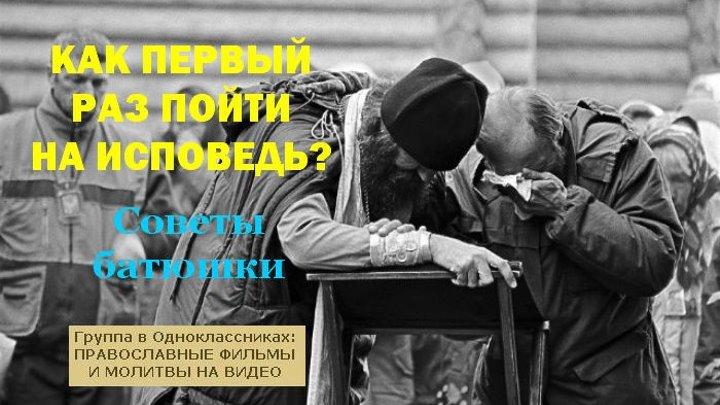 КАК ПЕРВЫЙ РАЗ ПОЙТИ НА ИСПОВЕДЬ? Как готовиться? Советы батюшки