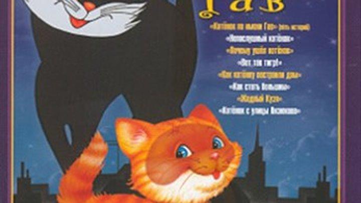 Котёнок по имени Гав - 4 серия
