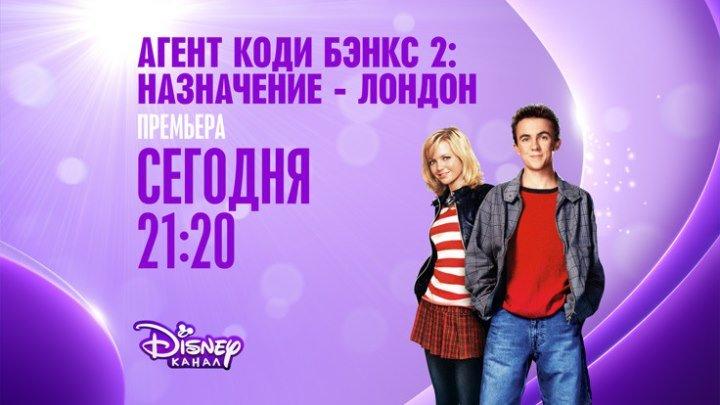 """Агент Коди Бэнкс-2: Назначение - Лондон"" на Канале Disney!"