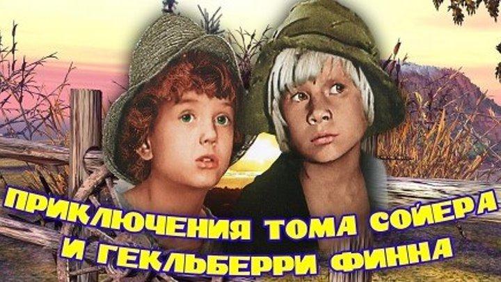 """5 КЛ. МАРК ТВЕН. 1 серия. """"Приключения Тома Сойера""""."""