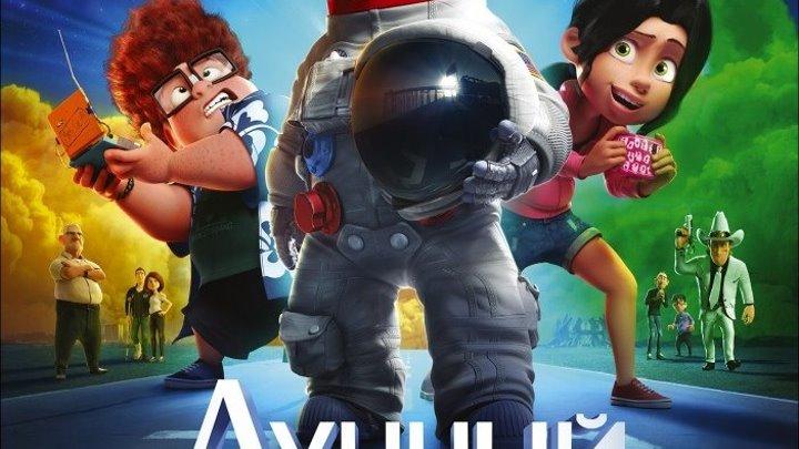 Лунный флаг 2016 трейлер русский | Filmerx.Ru