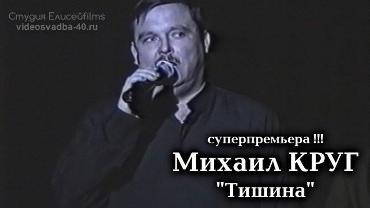 Михаил Круг - Тишина / 1997