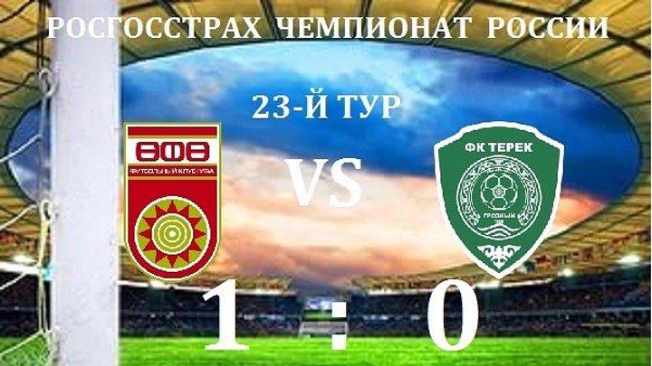 Уфа 1-0 Терек