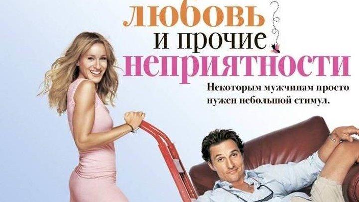 Любовь и прочие неприятности [2006, Романтическая комедия, BDRip] Dub (R5) Мэттью МакКонахи, Сара Джессика Паркер, Зои Дешанель