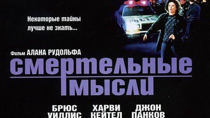 Смертельные мысли 1991 Канал Брюс Уиллис