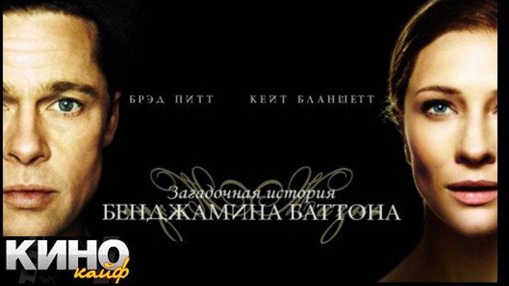 Загадочная история Бенджамина Баттона 2008 - https://ok.ru/kinokayflu