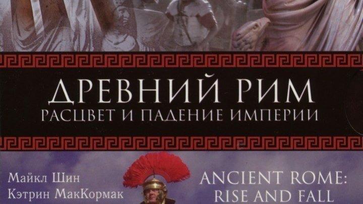 Древний Рим.2 серия.Цезарь