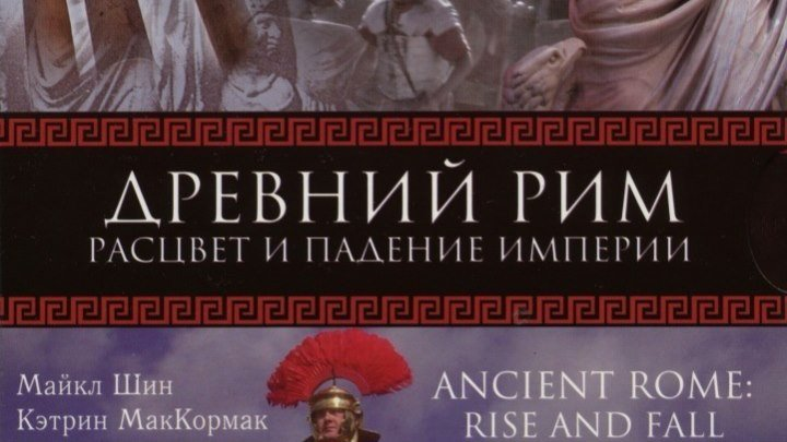 Древний Рим.1 серия.Нерон