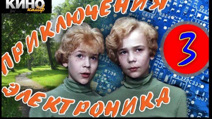 Приключения Электроника (1979) Все серии - https://ok.ru/kinokayflu