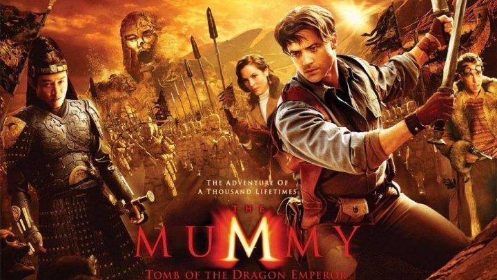 Мумия Гробница Императора Драконов - (Боевик,Приключения) 2008 г. США,Китай