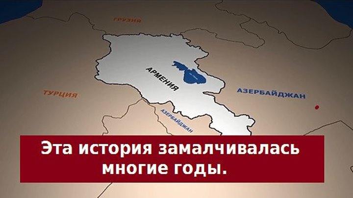 Запретная история Армении и Азербайджана. Документы, архивные материалы.