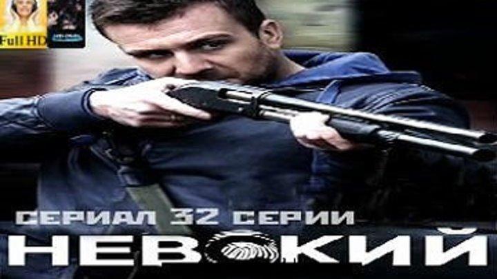Невский / Серия 16 из 32 [2016, Боевик, криминал