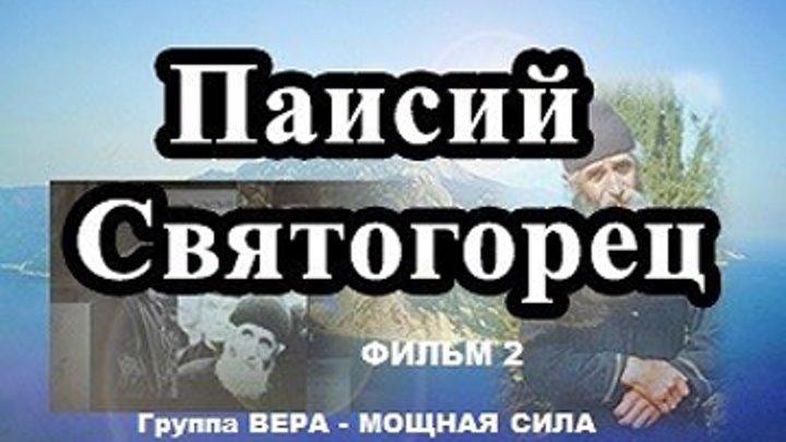 ПАИСИЙ СВЯТОГОРЕЦ) Фильм 2) Начало монашеского пути