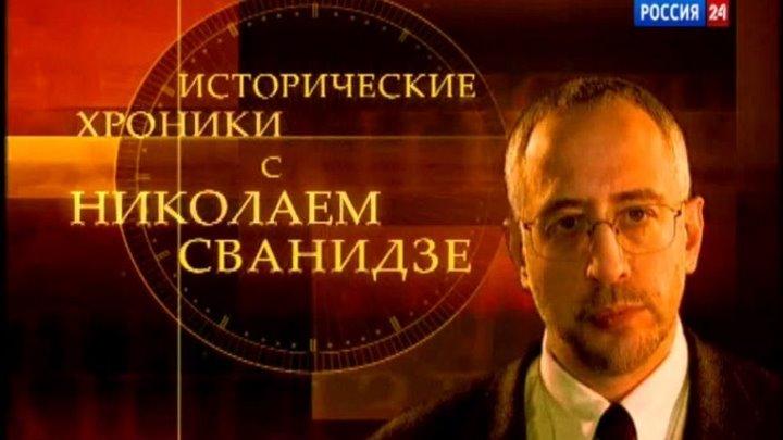 1961 г - Хрущев-начало конца (63 из 103 серий)