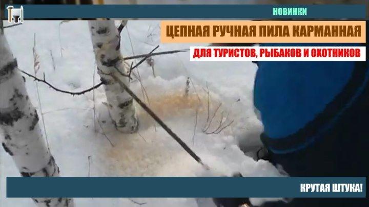 ПИЛИМ ЛЕГКО! Карманная цепь-пила для туристов-выживальщиков