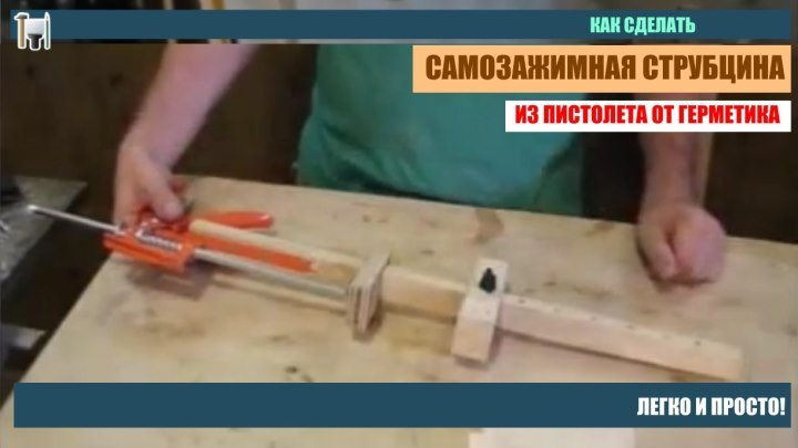 САМОЗАЖИМНАЯ струбцина из пистолета для герметика. Посмотрите, мужики - КЛАСС