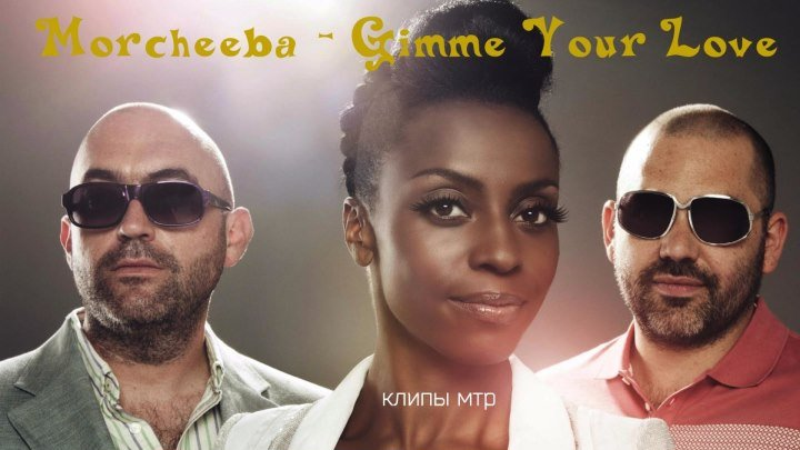 Morcheeba - Gimme Your Love МТР©