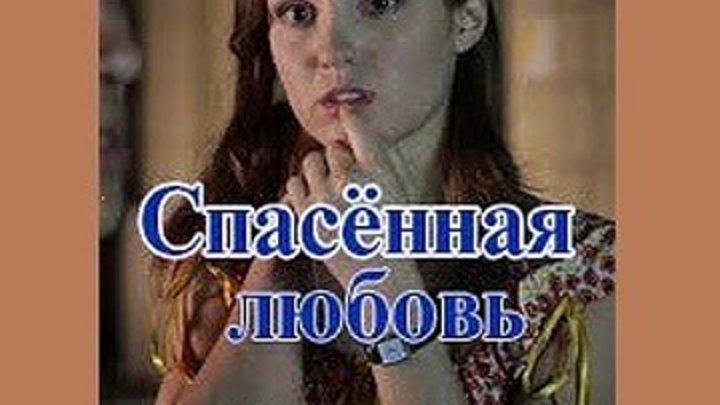 Спасенная любовь (2016) - Мелодрама Фильмы 2016 - Русские Мелодрамы Фильмы
