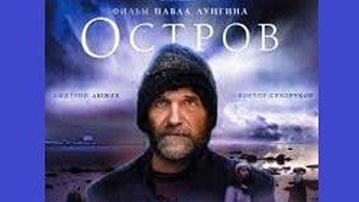 Остров. Фильм Павла Лунгина, 2006
