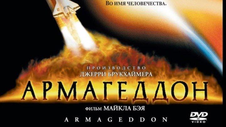 Армагеддон 1998 Канал Брюс Уиллис