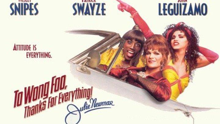 Вонг Фу, с благодарностью за всё! Джули Ньюмар (1995) комедия BDRip AVO [Андрей Гаврилов] (720p) Уэсли Снайпс, Патрик Суэйзи, Джон Легуизамо, Стокард Ченнинг