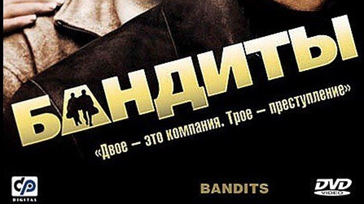 Бандиты 2001 Канал Брюс Уиллис