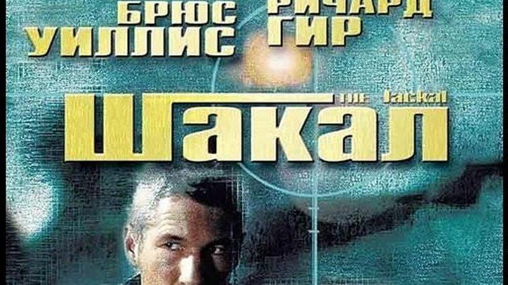 Шакал 1997 Канал Брюс Уиллис