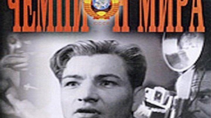 Чемпион мира (1954) Фильм. Полная версия