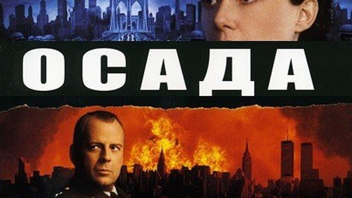 Осада 1998 Канал Брюс Уиллис