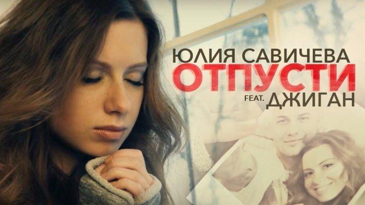 ❤.¸.•´❤Джиган feat. Юлия Савичева - Отпусти❤.¸.•´❤