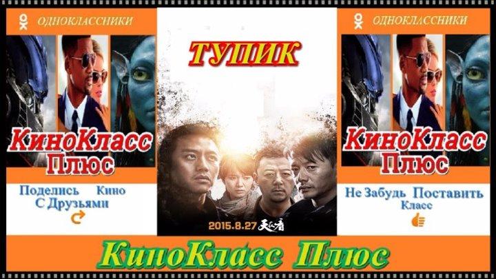 Тупик(HD-720)(2015)-криминал...