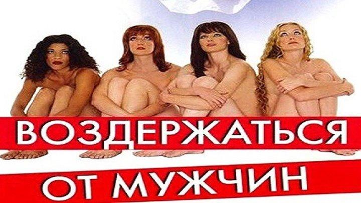 Воздержаться от мужчин (2003) комедия