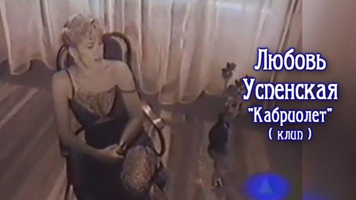 Любовь Успенская - Кабриолет / клип