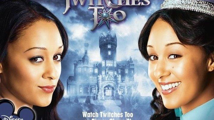 Ведьмы-близняшки