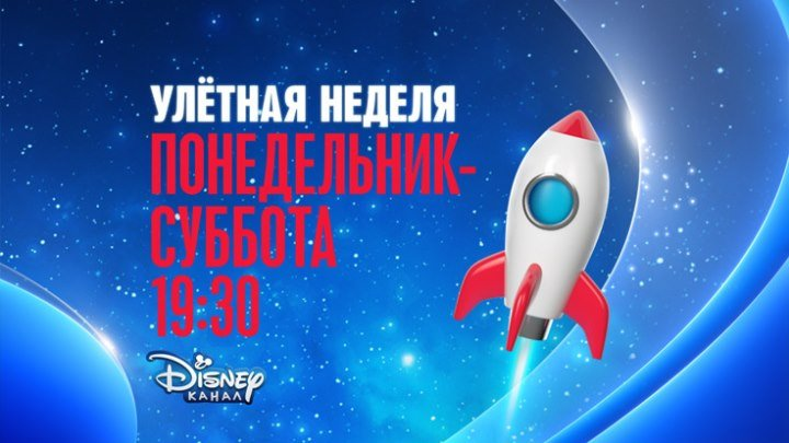 «Улётная неделя» на Канале Disney!
