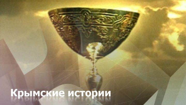 ТАЙНА ЗОЛОТОЙ КОЛЫБЕЛИ. Крымские истории