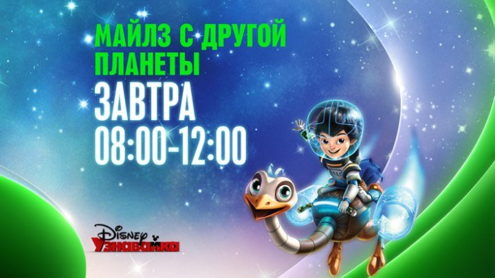 """Майлз с другой планеты"" на Канале Disney!"