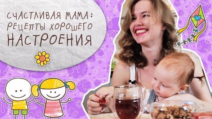Счастливая мама: рецепты хорошего настроения [Супермамы]