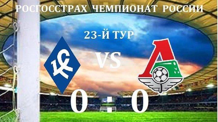 Обзор матча- Футбол. РФПЛ. 23-й тур. Крылья - Локомотив 0-0
