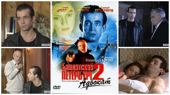 Бандитский Петербург 2. Адвокат (2000) HD