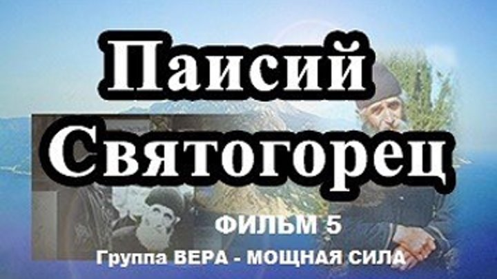 ПАИСИЙ СВЯТОГОРЕЦ Фильм 5. Панагуда