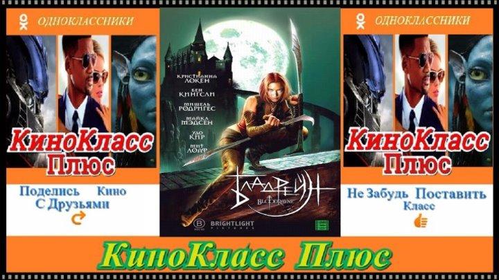 Бладрейн(HD-720)(2005)-фэнтези,боевик,ужасы,приключения...